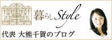 大熊千賀公式ブログ