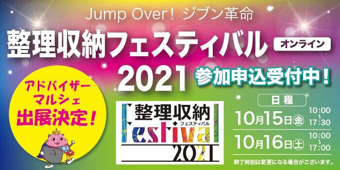 整理収納フェスティバル2021